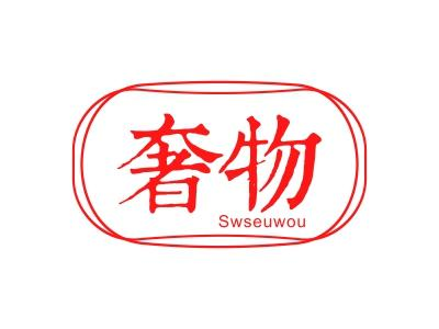 奢物 SWSEUWOU