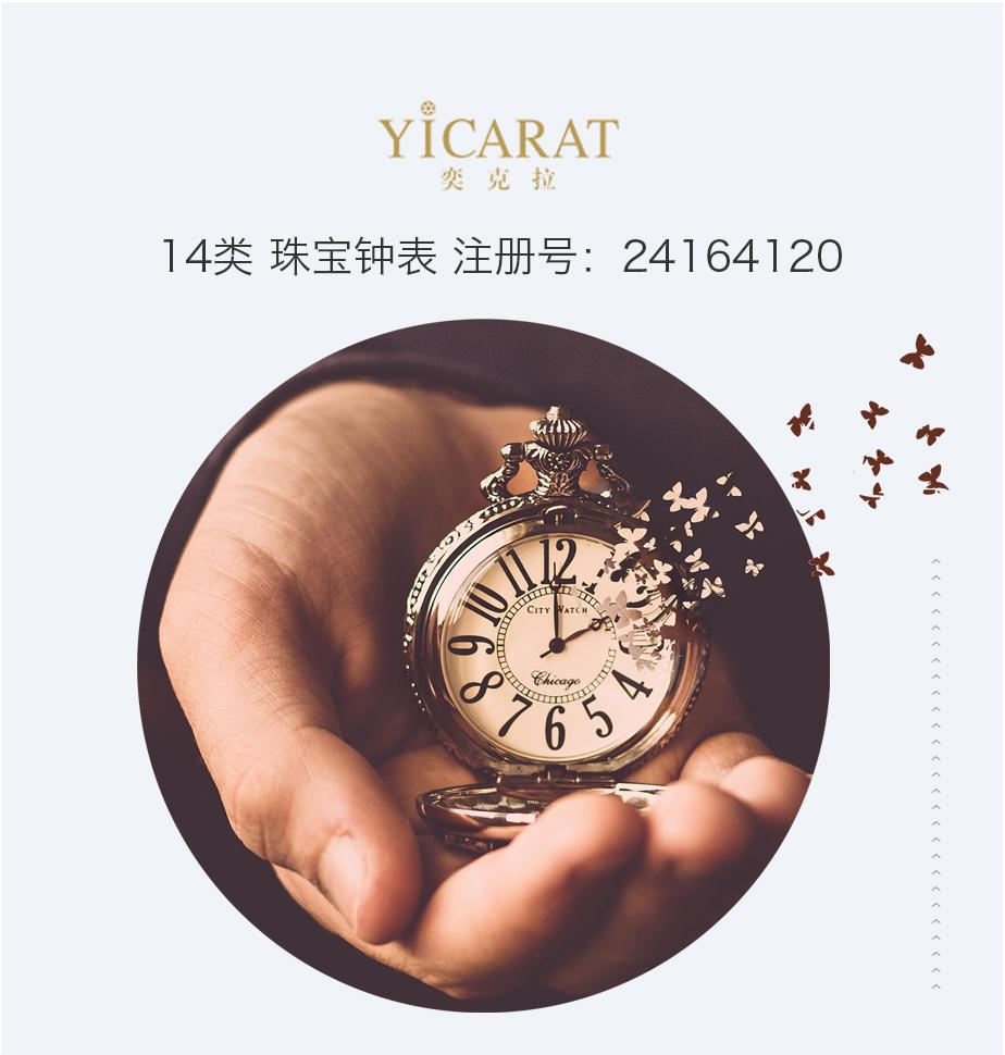 手表;玉雕首饰,珠宝首饰,项链(首饰),戒指(首饰),手镯(首饰),翡翠,宝石;首饰盒;贵重金属合金