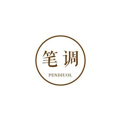 笔调 PENDIUOL