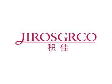 积佳 JIROSGRCO