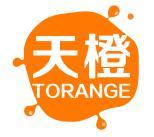天橙 TORANGE